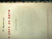 Чуковский К От двух до пят 1933 г антикварная прекрасная книга