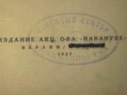 Избранный Маяковский 1923 г прижизненная антикварная отличная книга