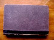 Редкое издание  Г.П. Данилевского «Письма из-за границы»1901 года.
