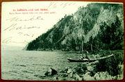 БАЙКАЛ мыс Малая Крутая Губа г/в 1901.