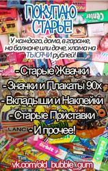 Куплю целые старые жвачки из 90-х (из СССР)